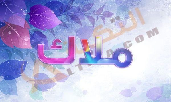 معنى اسم ملاك في المعجم العربي اسم ملاك يعتبر من الأسماء المذكرة والمؤنثة أيضا التي انتشرت بشكل كبير هذه الأيام فإن الأولاد أصبح يتوافر Neon Signs Neon Signs