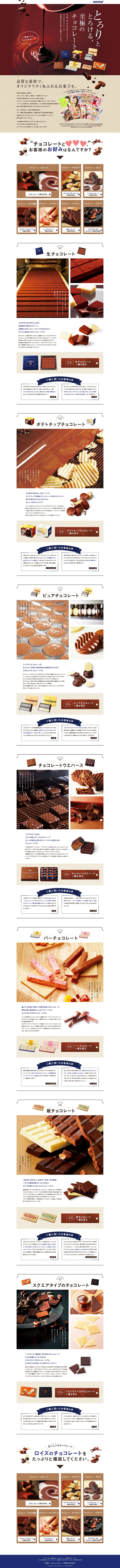 ロイズチョコレート
