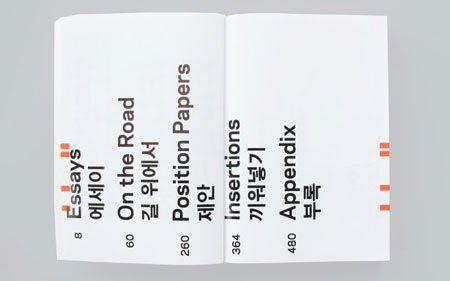 04_Gwangju-Biennale