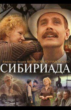 Сборник Сибириада (1978)