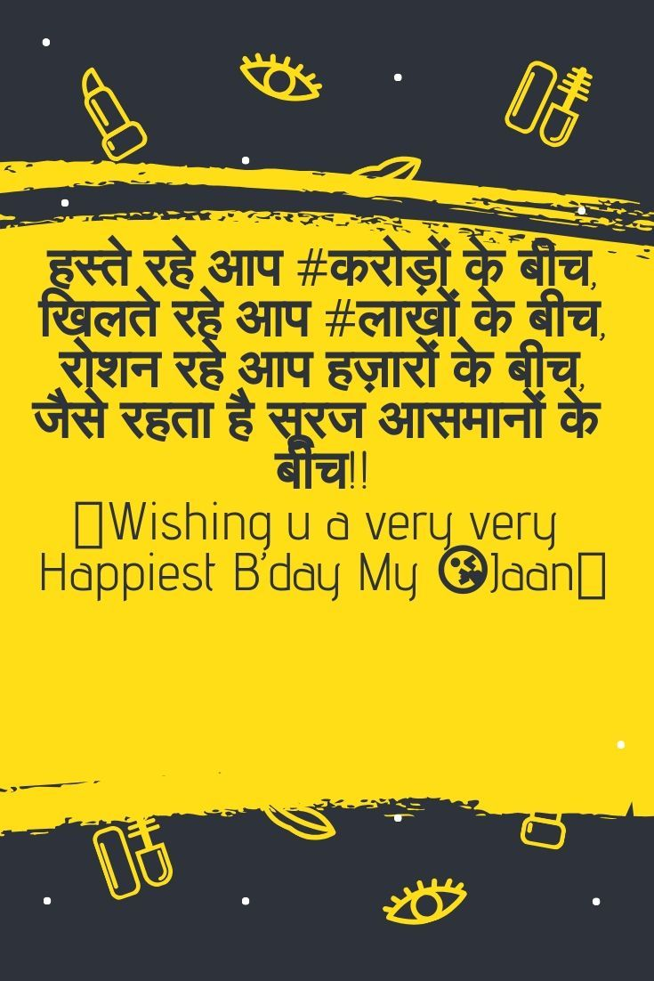 Top 10 Best Happy Birthday Wishes For Lover In Hindi Boyfriend