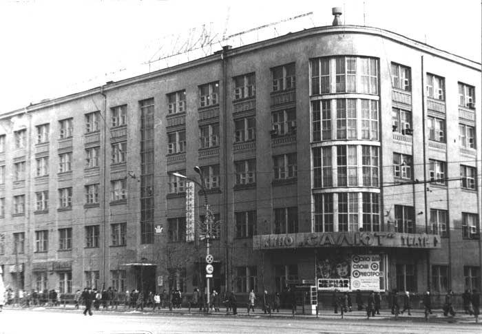 """А это фотография 1980-х гг. В здание сейчас располагается Свердловэнерго. На углу реклама  кинотеатра Салют. Показывают два фильма: """"Чёрная берёза"""" и """"Соло для слона с оркестром"""""""
