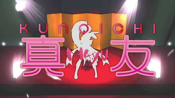 Kuno Ichi Mayu- Version 1.02  くのいち真友:ティザームービーver1.02 (+playlist)