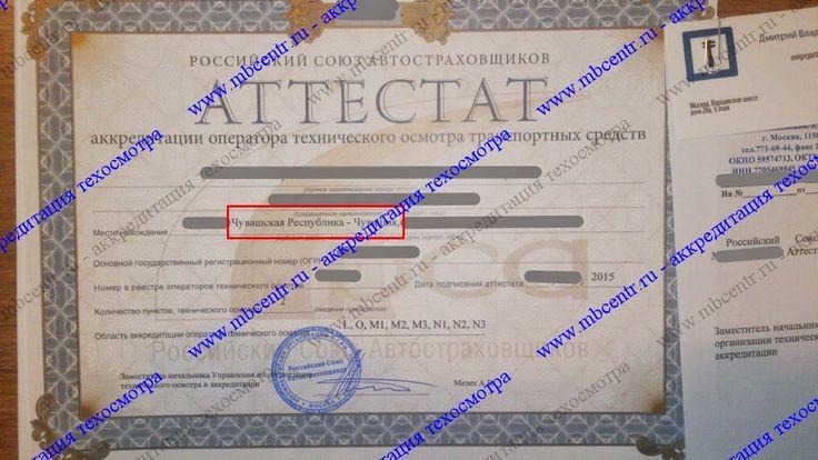 mbcentr.ru - аккредитация техосмотра в Чувашии: +7(495)968-14-97 #аккредитация #техосмотр #РСА