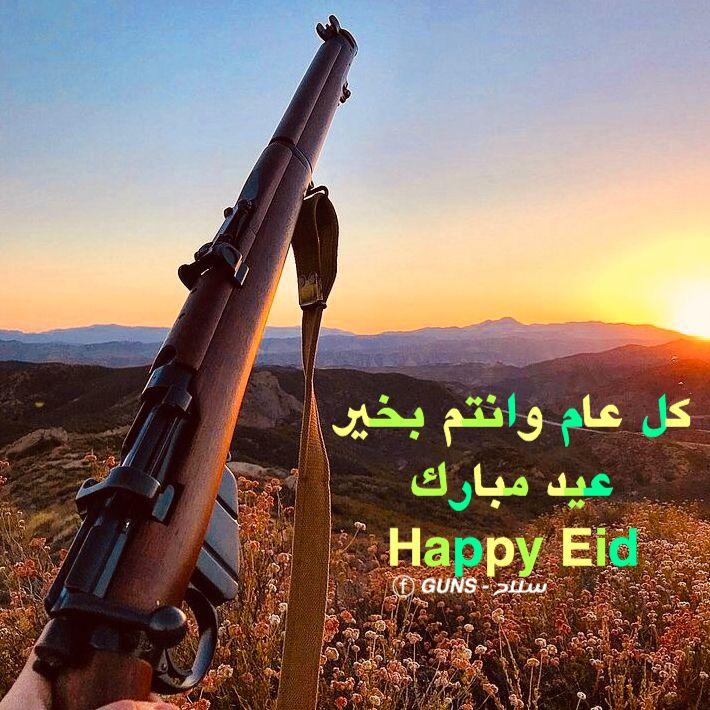 كل عام وانتم بخير عيد مبارك عيد سعيد Happy Eid Happy Eid