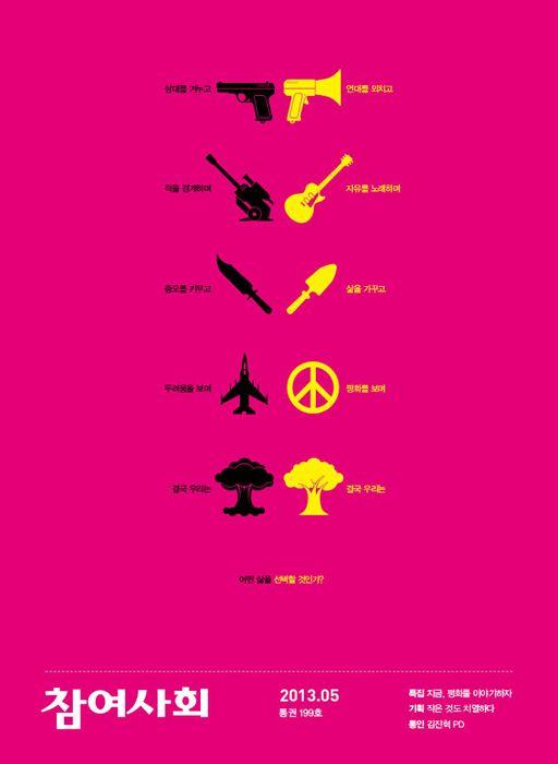 참여사회_peace or war book cover NGO