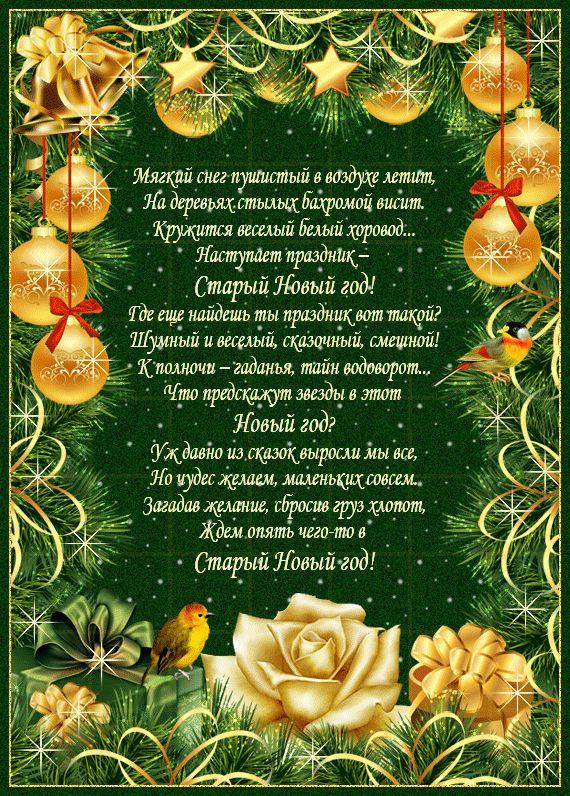 стихотворение старого нового года картинки