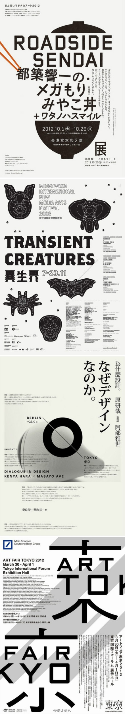 Japanese typographic poster designs 麺 そば