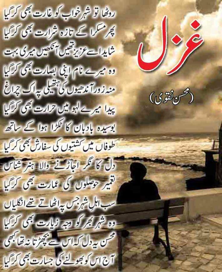 urdu ghazal- mohsin naqvi