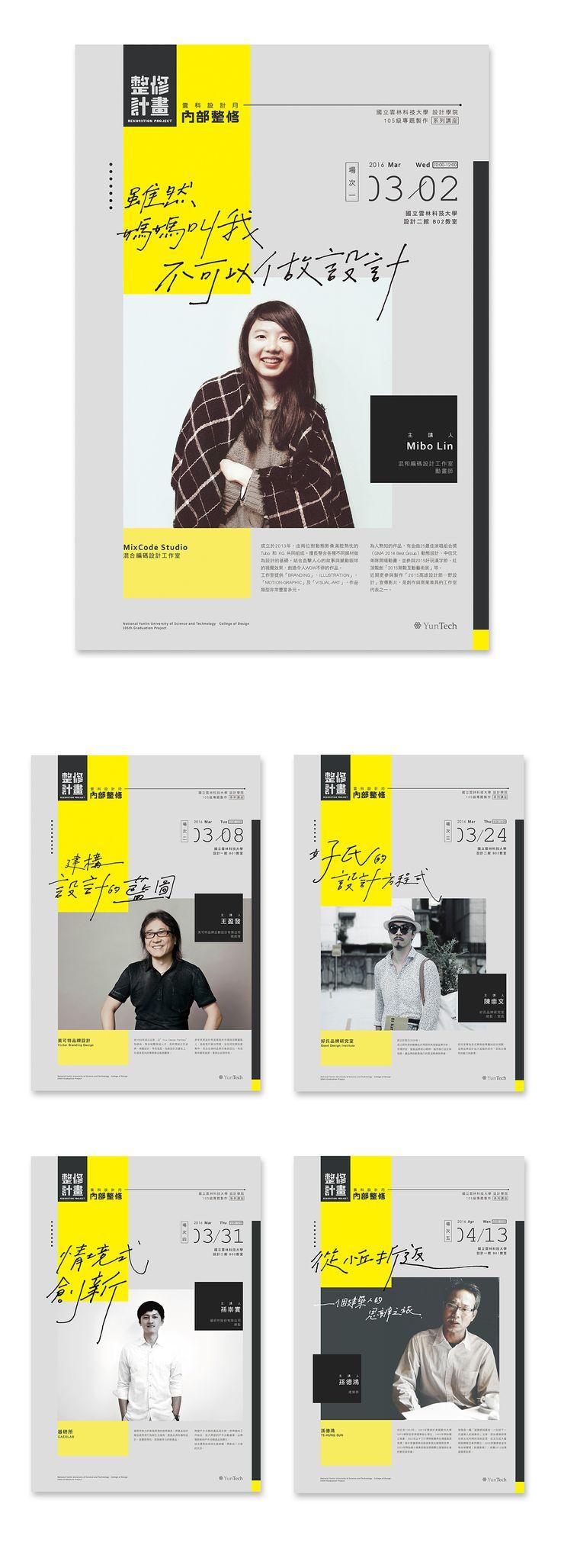 內部整修 - 系列講座 │ Poster Design for Design Lectures on Behance