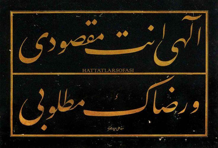İLÂHÎ ENTE MAKSÛDÎ VE RIZÂKE MATLÛBÎ/ Allâh'ım ! Benim maksûdum (arzum) sensin, ben senin rızâna tâlibim. / Hattat Ali Haydar Bey  hattatlarsofasi.com