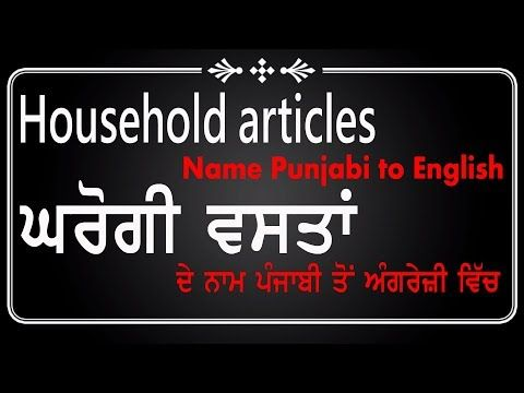 Household Articles name Punjabi to English | ਘਰੋਗੀ