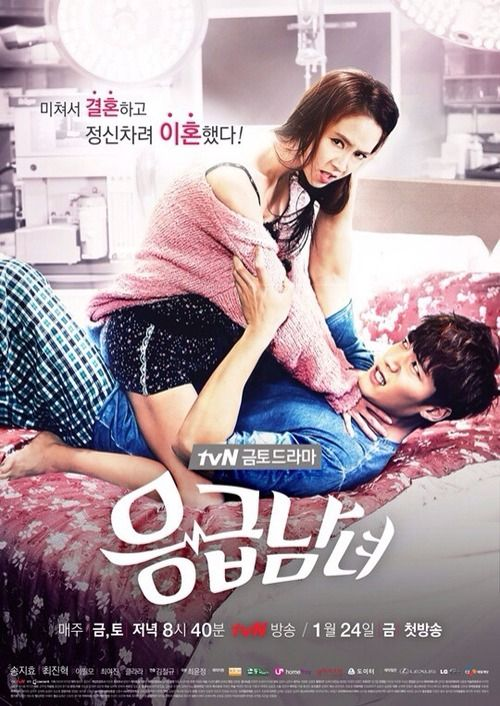 Emergency Couple -(21Capitulos) Starring Song Ji-hyo, Choi Jin-hyuk, Lee Pil-mo, Choi Yeo-jin and Clara. (July 2014...)