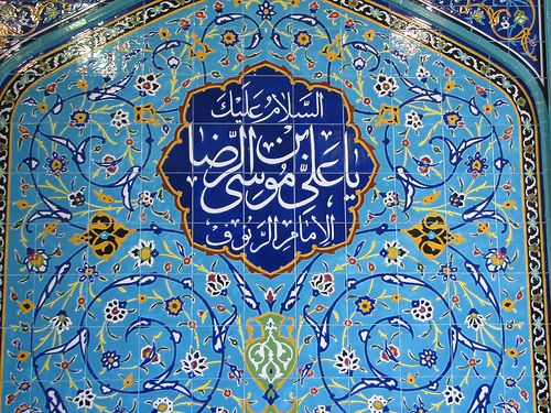 Arabic Tile Patterns | Arabic calligraphy on small ceramic tiles then collected together.