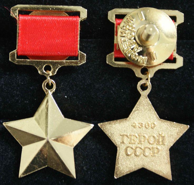 Герой Советского Союза / Hero of Soviet Union