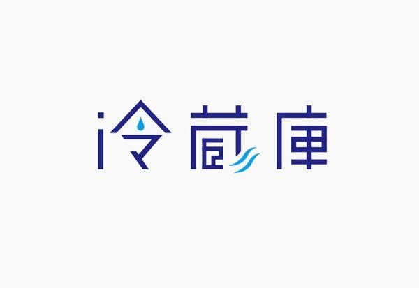 Reizoko logo by masaomi fujita, via Behance