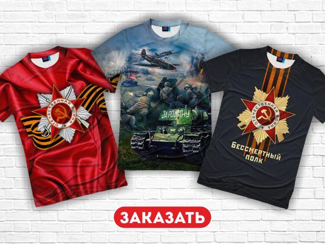 9 Мая - День победы! Прикольные футболки, толстовки, кепки, кружки, что подарить на день рождения