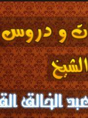 تحميل كتاب خطب الشيخ علي القرني pdf