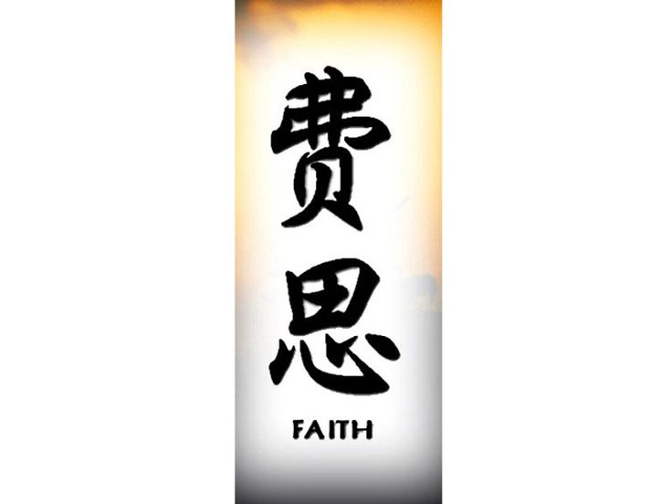 43 Best Chinese Tattoo Faith Images On Pinterest Chinese Tattoos