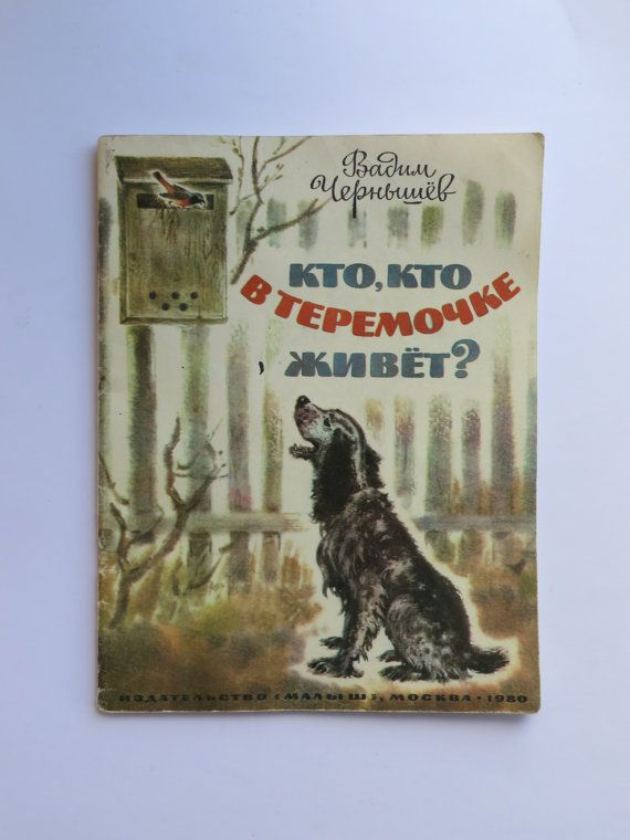 Who lives in the hut? 1980. Soviet vintage children's book. Book illustrations. Rare book about animals. Old books. Soviet vintage. USSR