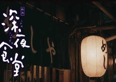 漫画やテレビドラマで人気の「深夜食堂」が映画化され、県内の映画館で上映されている。この中に新潟県糸魚川市出身の女性が登場し、方言を使ったり、食堂で上越野菜のなますカボチャを使った三杯酢を常連客に試食させる場面が出てくる。ロケこそないものの、なますカボチャの堂々たる映画デビューにな