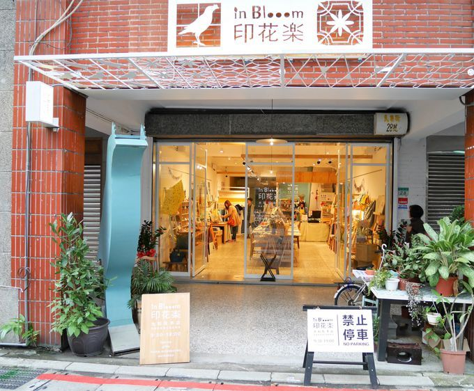台湾的テキスタイル「印花楽」の雑貨が可愛いだけじゃない理由   台湾   トラベルjp<たびねす>