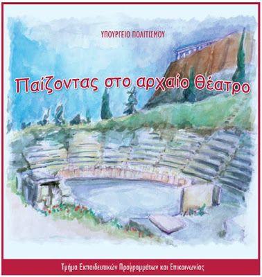 Καινοτόμες Δράσεις: Παίζοντας στο Αρχαίο Θέατρο