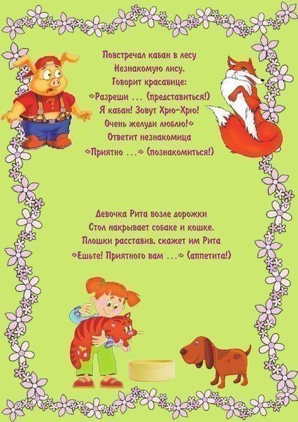 Загадки про вежливые слова! - Поделки с детьми | Деткиподелки
