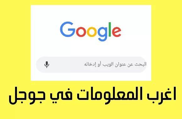 اغرب المعلومات في جوجل Google معلومات وأمور لم تكن تعلم عنها شيء من قبل الشركة العملاقة جوجل Google محرك بح Google Incoming Call Screenshot Incoming Call