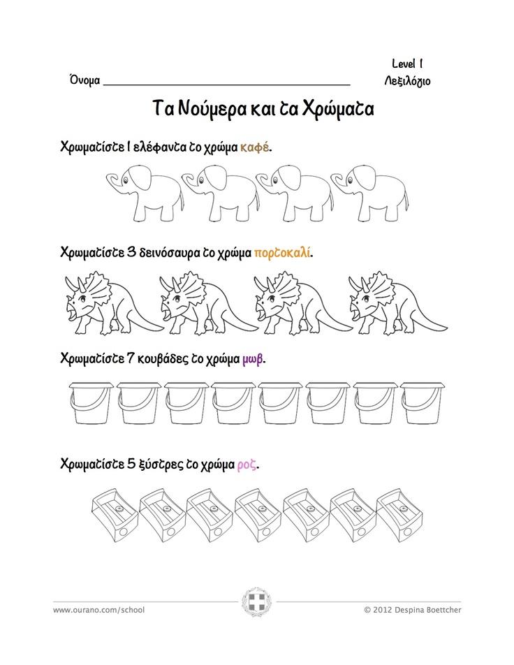 Colors And Numbers Worksheet Greek School Pinterest