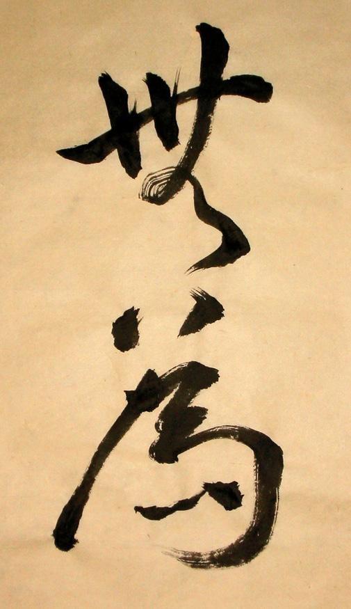 Best kanji chinese symbols images on pinterest