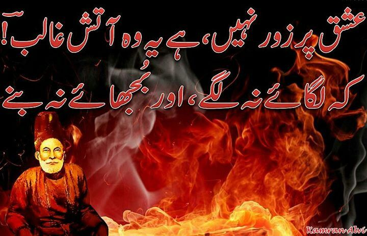 Best 25 mirza ghalib ideas on pinterest gulzar poetry for Diwan e ghalib shayari