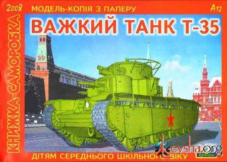 Танки второй мировой войны | СССР