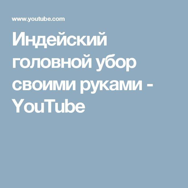 Индейский головной убор своими руками - YouTube