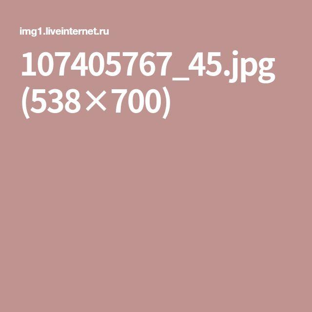 107405767_45.jpg (538×700)
