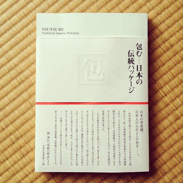 TSUTSUMU, traditional Japanese packaging book by Meguro Museum of Art, Tokyo, published in 2011.  ISBN 978-4-86100-771-2
