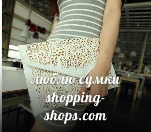 shopping-shops.com  белый клатч