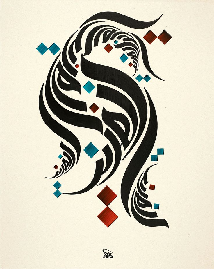 Wissam Shawkat calligraphy