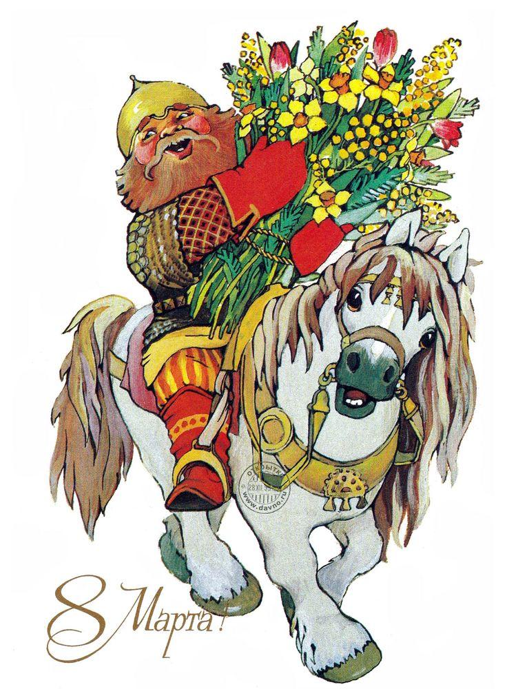 Открытка с лошадью с 8 марта, картинки розыске открытки