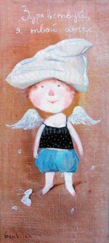 Здравствуй, я твой ангел...