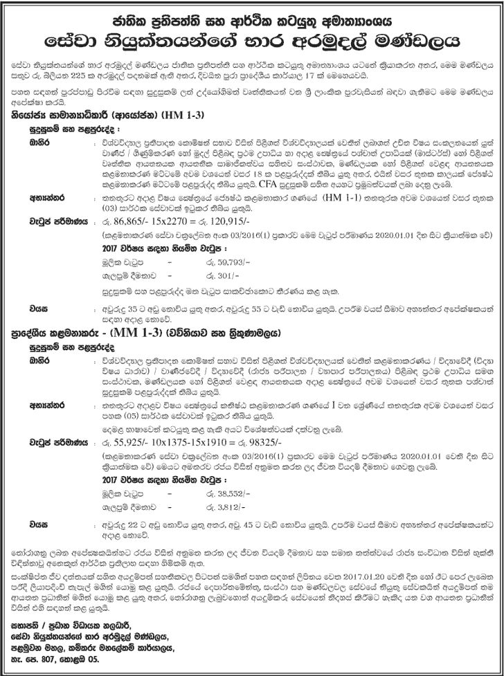 Sri Lankan Government Job Vacancies at Employee's Trust Fund Boardfor Deputy General Manager (Investments), Regional Managers
