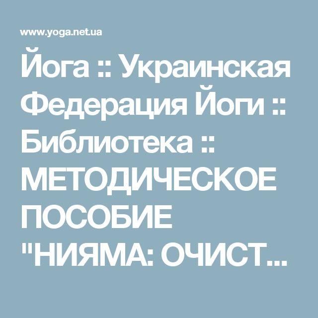 """Йога :: Украинская Федерация Йоги :: Библиотека :: МЕТОДИЧЕСКОЕ ПОСОБИЕ """"НИЯМА: ОЧИСТИТЕЛЬНЫЕ МЕТОДИКИ И ТЕРАПИИ"""" :: 020 ГОЛОДАНИЕ"""