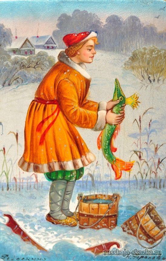 """Сказка """"По щучьему веленью"""". Вдруг щука говорит ему человечьим голосом: — Емеля, отпусти меня в воду, я тебе пригожусь.  http://russkaja-skazka.ru/po-schuchemu-veleniy/ {{AutoHashTags}}"""