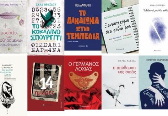 ✔ #Νέες_εκδόσεις: από τον Πολ Λαφάργκ και «Το δικαίωμα στην τεμπελιά» και τον Κοσμά Χαρπαντίδη «Το άκυρο αύριο» ως τους εφήβους και το δικαίωμα στην ανάγνωση __________________ Επιμέλεια: Ελένη Γκίκα  #new #book #vivlio #diavazo http://fractalart.gr/nees-ekdoseis-fevrouarios-2017/