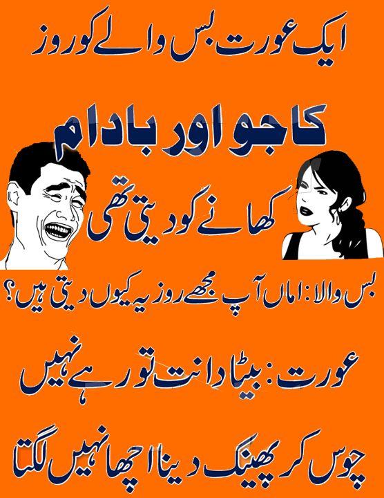 Urdu Latifay: Kajo aur Badam Aman Jokes in Urdu Fonts New 2014