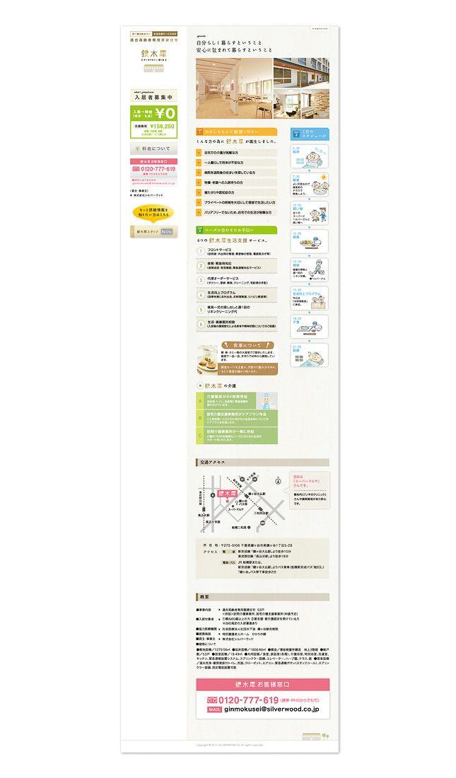福祉施設・老人ホームウェブサイトデザインレイアウト画像