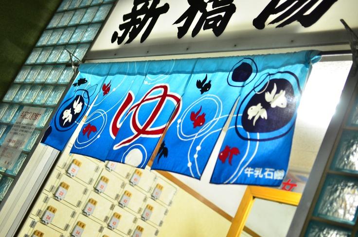 【リアルキ恵比寿編】恵比寿で新橋湯という銭湯を見つけました。