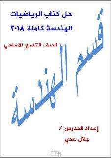 تحميل حل كتاب الرياضيات للصف التاسع جبر وهندسة كامل 2018 2019 2020 Pdf سوريا Math Books Pdf Books Reading Pdf Books
