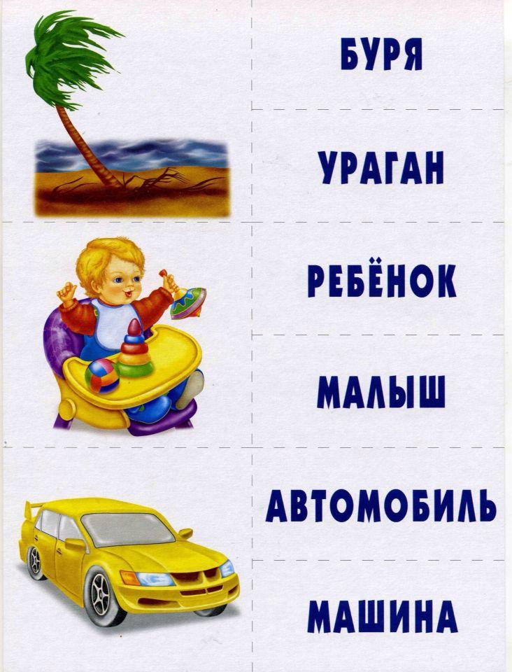 Синоним слова картинки, открытки февраля