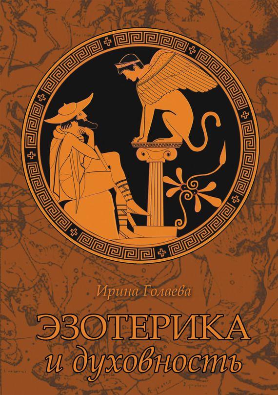 Эзотерика и духовность #книги, #книгавдорогу, #литература, #журнал, #чтение